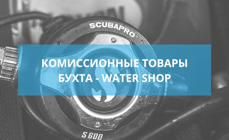 """Комиссионные товары в магазине """"Бухта"""" - Water Shop."""