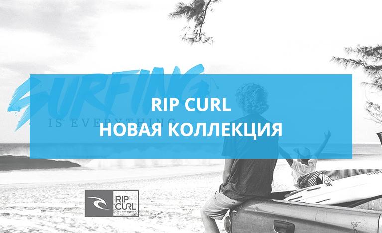 Поступление новой коллекции от RIP CURL.